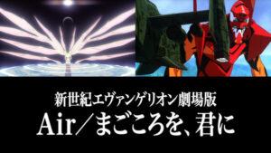 新世紀エヴァンゲリオン劇場版 Air/まごころを、君に(アニメ映画)の無料動画をフル視聴する方法