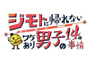 ジモトに帰れないワケあり男子の14の事情(ジモダン)(ドラマ)の見逃し動画を1話から無料視聴する方法【最...