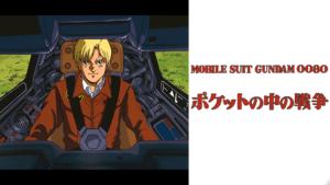 ガンダム0080 ポケットの中の戦争(アニメ)の無料動画をフル視聴する方法