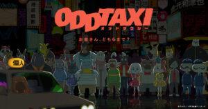 オッドタクシー(アニメ)の無料動画を1話からフル視聴する方法【最新話まで】