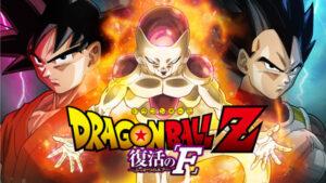 ドラゴンボールZ 復活の「F」(アニメ映画)の無料動画をフル視聴する方法